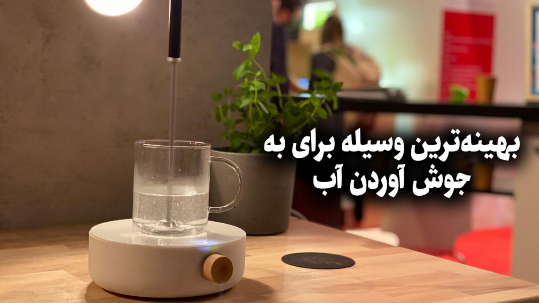 گزارش از بهینهترین وسیله برای به جوش آوردن آب در کمترین زمان ممکن