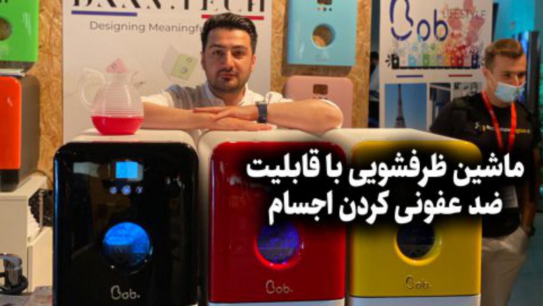 رونمایی از ماشین ظرفشویی با قابلیت ضد عفونی کردن اجسام در IFA 2020