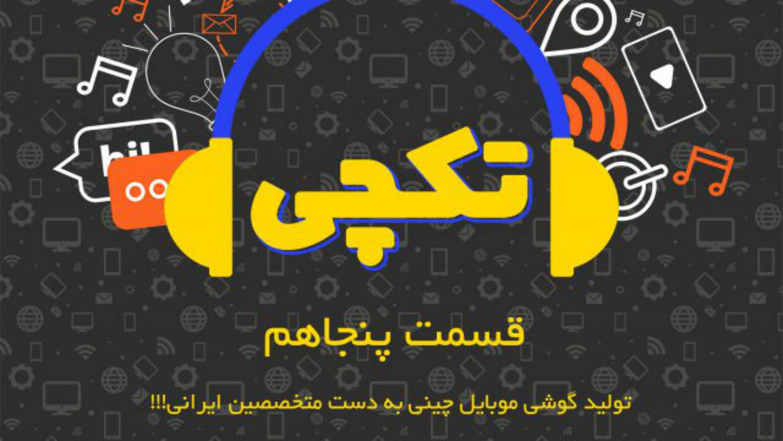 تکچی ۵۰ – تولید گوشی موبایل چینی به دست متخصصین ایرانی!