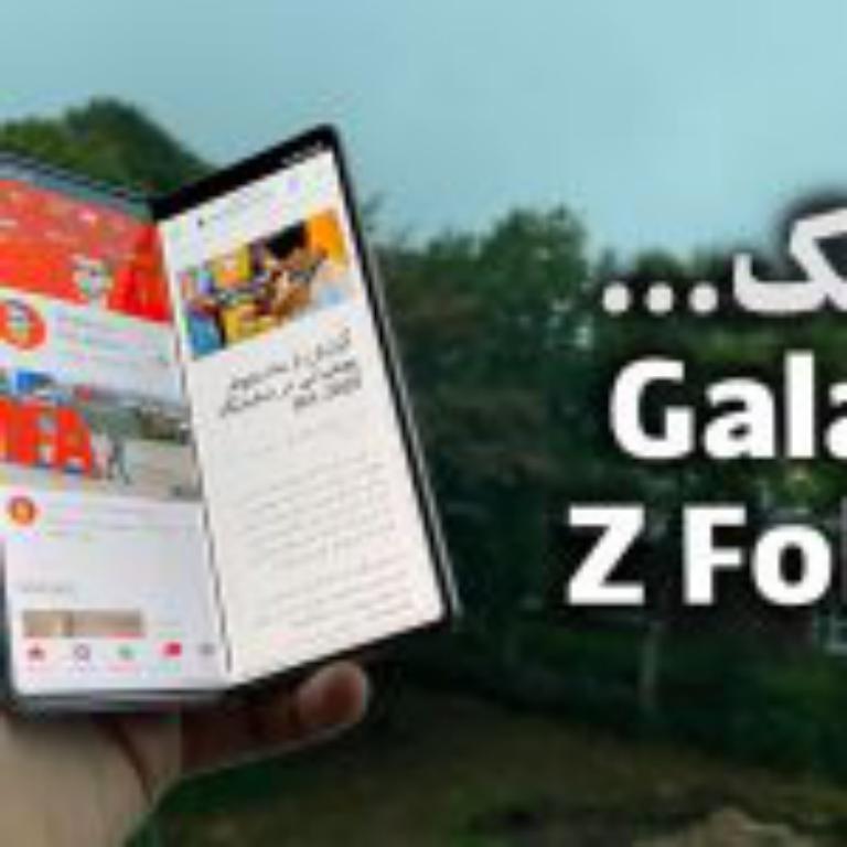 نگاه اولیه به گوشی Samsung Galaxy Z Fold 2